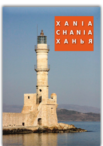 Crete Travel & Tourism Guide